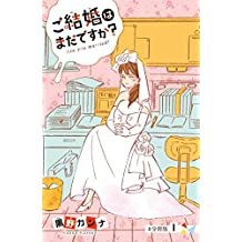 ご結婚はまだですか? 分冊版(1) (姉フレンドコミックス)