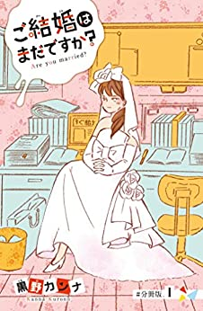 [黒野カンナ]のご結婚はまだですか? 分冊版(1) (姉フレンドコミックス)