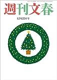週刊文春 12月22日号[雑誌]