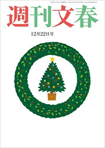週刊文春 12月22日号[雑誌]の詳細を見る