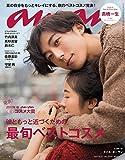 anan (アンアン) 2017年 9月27日号 No.2070 [最旬ベストコスメ] [雑誌]
