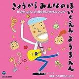 きょうからみんなのほいくえん・ようちえん 新沢としひこの  園生活ごきげんソングを試聴する