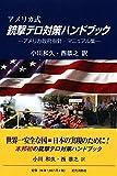 アメリカ式 銃撃テロ対策ハンドブック