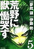 荒野に獣 慟哭す(5) (マガジンZKC)
