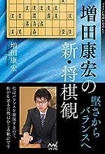 増田康宏の新・将棋観 堅さからバランスへ (マイナビ将棋BOOKS)