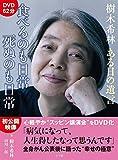 樹木希林 ある日の遺言 食べるのも日常 死ぬのも日常 (DVDブック) 画像