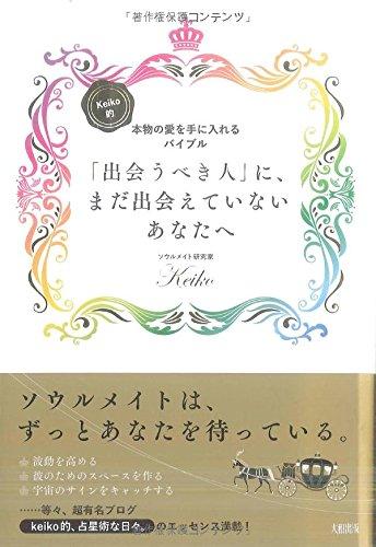 Keiko的、本物の愛を手に入れるバイブル  「出会うべき人」に、まだ出会えていないあなたへの詳細を見る