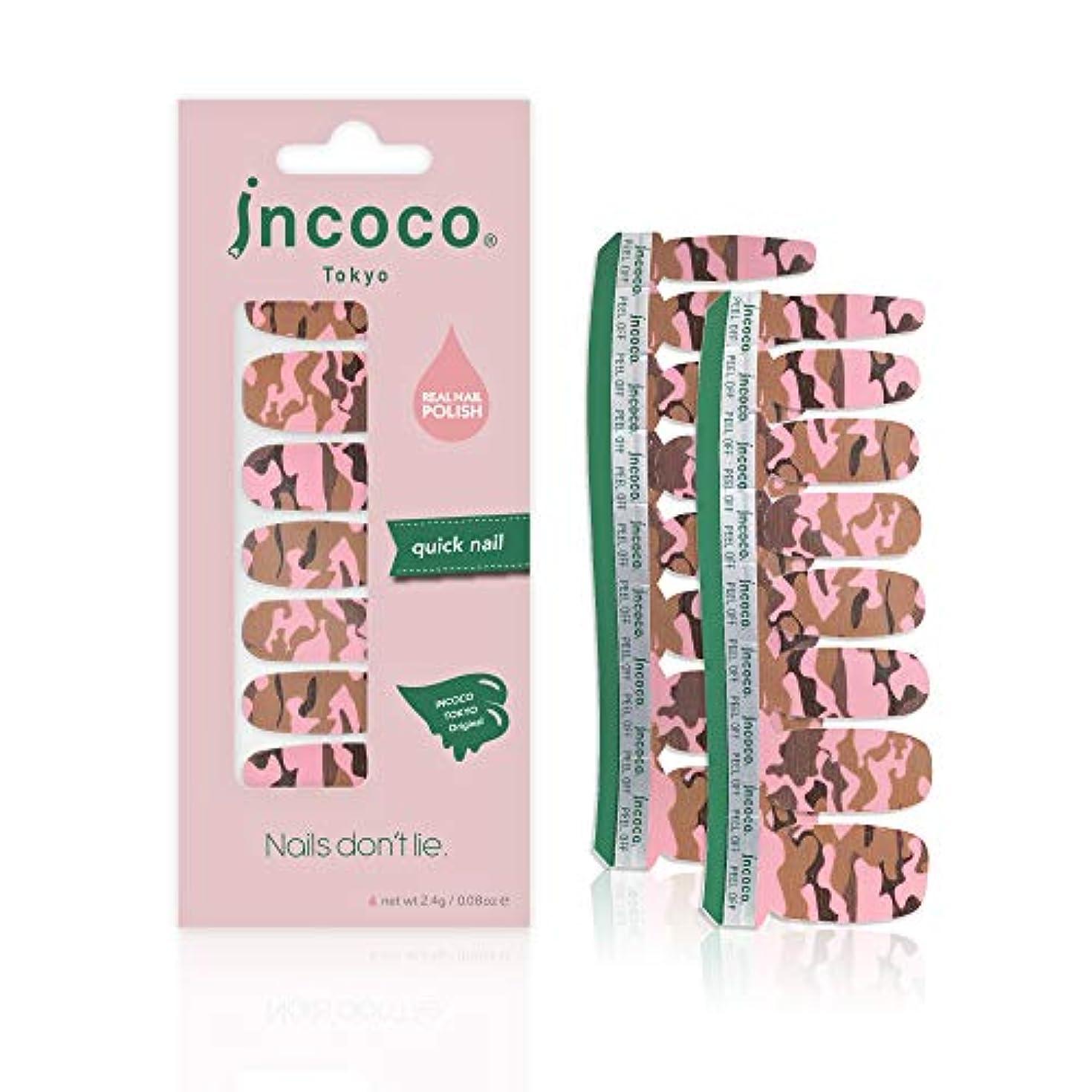 膨張する伴う予報インココ トーキョー 「フェイディ カモ」 (Faded Camo)
