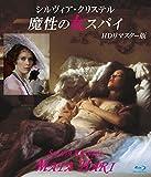 シルヴィア・クリステル 魔性の女スパイ HDリマスター版 ブルーレイ [Blu-ray]