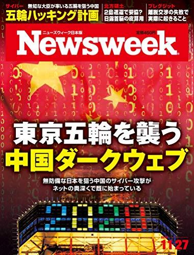 [画像:Newsweek (ニューズウィーク日本版)2018年11/27号[東京五輪を襲う中国ダークウェブ]]