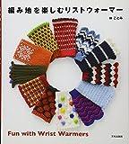 編み地を楽しむリストウォーマー
