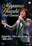 三山ひろし ファーストコンサート ~演歌の夜明け~ [DVD]