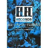 エレックレコードの時代II