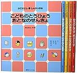かこさとし★しゃかいの本 全5巻