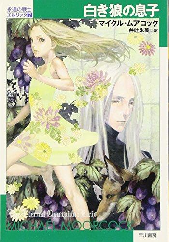 白き狼の息子―永遠の戦士エルリック〈7〉 (ハヤカワ文庫SF)の詳細を見る