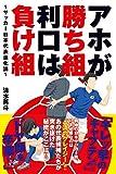 アホが勝ち組、利口は負け組~サッカー日本代表進化論~