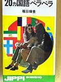 20カ国語ペラペラ (1973年)