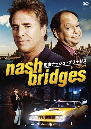 刑事ナッシュ・ブリッジス シーズン1 [DVD]