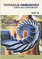 『チビクロさんぽ』の出版は是か非か―心理学者・学生による電子討論の記録