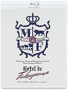 福山☆冬の大感謝祭 其の十二 史上最大の10DAYS!! Hotel de福山 ~お前とGAMEするBeautiful liveな十日間□~ [Blu-ray]