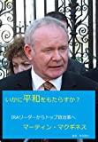いかに平和をもたらすか?: IRAリーダーからトップ政治家へ マーティン・マクギネス
