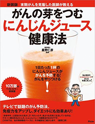 がんの芽をつむにんじんジュース健康法
