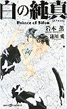 Prince of Silva / 岩本 薫 のシリーズ情報を見る