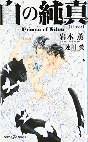 白の純真 Prince of Silva (SHYノベルス)の詳細を見る
