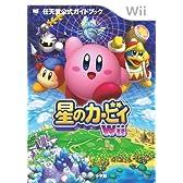 星のカービィWii―任天堂公式ガイドブック Wii (ワンダーライフスペシャル Wii任天堂公式ガイドブック)