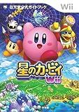 星のカービィWii: 任天堂公式ガイドブック (ワンダーライフスペシャル)