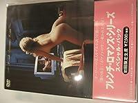 フレンチロマンス・スペシャル・パック [DVD]