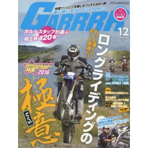 GARRRR(ガルル) 2016年 12 月号 [雑誌]