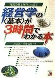 経営学の基本が3時間でわかる本―経営の基本を見つめ直す (ASUKA BUSINESS)