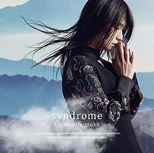 【Amazon.co.jp限定】シンドローム(通常盤)(CD)(オリジナルクリアファイル絵柄D付)