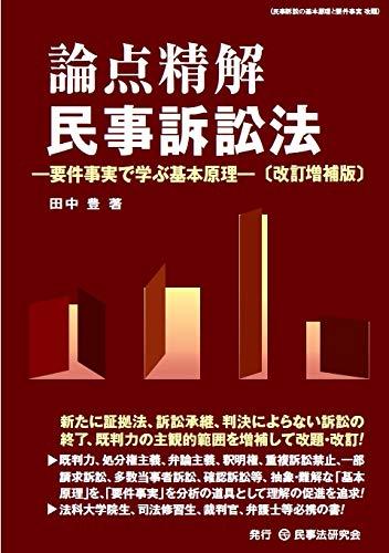 論点精解 民事訴訟法〔改訂増補版〕