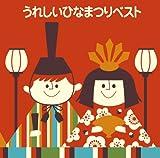 <COLEZO!>うれしいひなまつりベスト / 熊谷真理子 (演奏) (CD - 2009)
