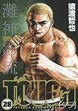 TOUGH 28 (ヤングジャンプコミックス)