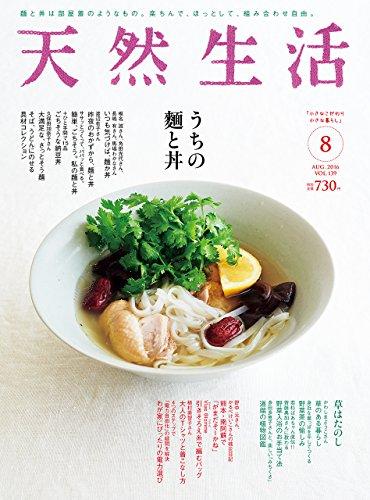 天然生活 2016年 08 月号 [雑誌]の詳細を見る