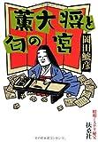 薫大将と匂の宮―昭和ミステリ秘宝 (扶桑社文庫)