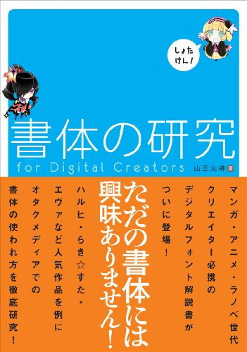 書体の研究 for Digital Creatorsの詳細を見る