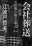 会社葬送 山一證券 最後の株主総会 (角川文庫)