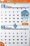 高橋 2020年 カレンダー 壁掛け 2ヶ月 B4×2面 E75 画像