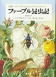 完訳ファーブル昆虫記 第6巻 上