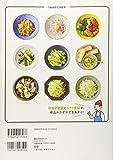 きじまりゅうたの食材2つでうまいっ!146品 (GAKKEN HIT MOOK) 画像