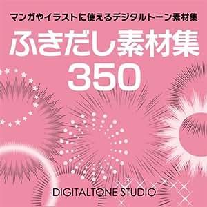 デジタルトーン ふきだし素材集 350 DVD-ROM FKI001