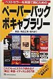 ベストセラーを英語で読むための ペーパーバックボキャブラリー