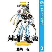 封神演義 3 (ジャンプコミックスDIGITAL)