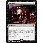 【シングルカード】EMA)[JPN]吸血の教示者/黒/M/112/249