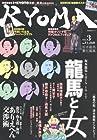 RYOMA VOL.3 龍馬と女―坂本龍馬責任編集 (主婦の友生活シリーズ)
