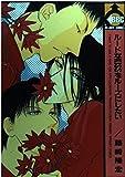 ルードなKISSをルーズにしたい / 藤崎 隆宏 のシリーズ情報を見る
